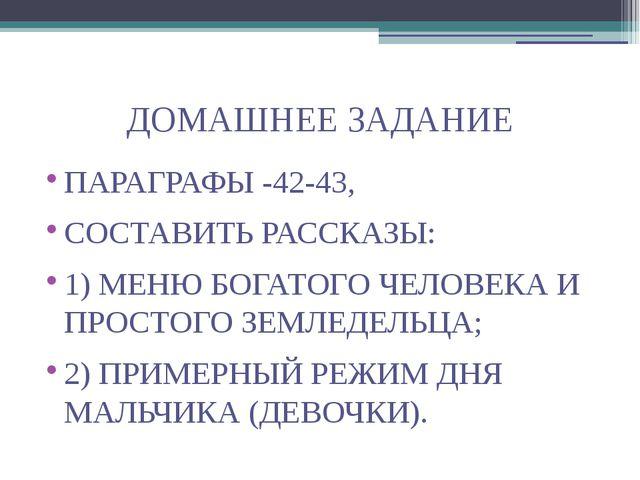 ДОМАШНЕЕ ЗАДАНИЕ ПАРАГРАФЫ -42-43, СОСТАВИТЬ РАССКАЗЫ: 1) МЕНЮ БОГАТОГО ЧЕЛОВ...