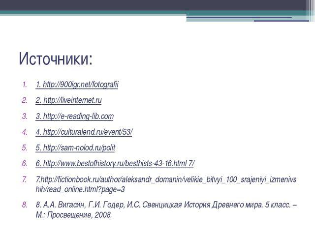 Источники: 1. http://900igr.net/fotografii 2. http://liveinternet.ru 3. http:...