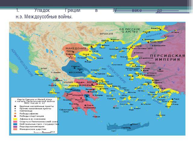 1. Упадок Греции в IV веке до н.э. Междоусобные войны.