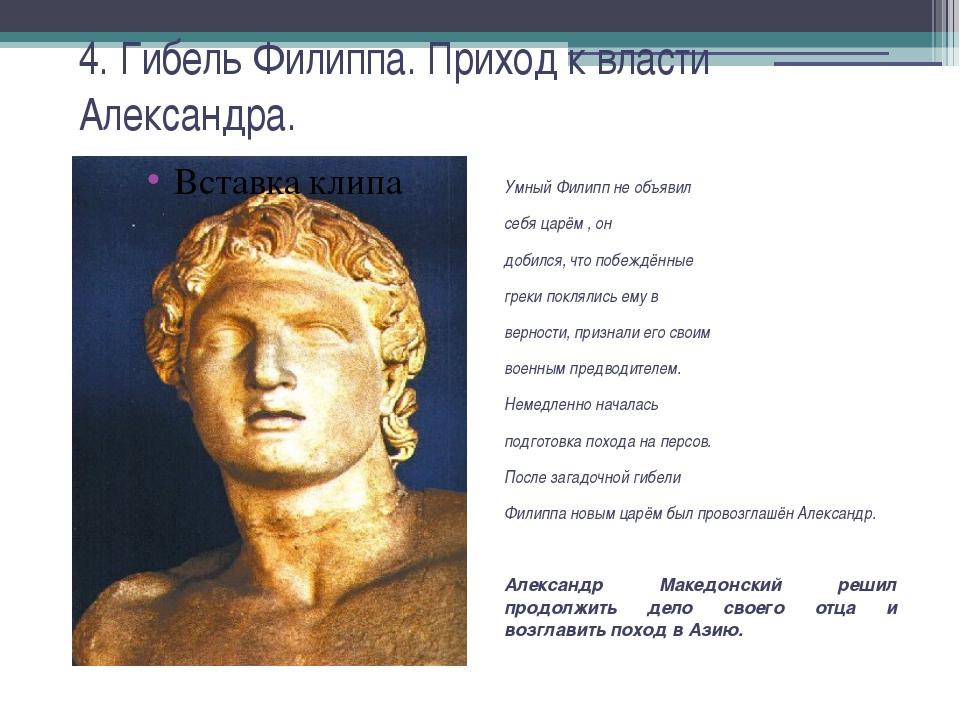 4. Гибель Филиппа. Приход к власти Александра. Умный Филипп не объявил себя ц...