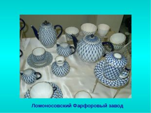 Ломоносовский Фарфоровый завод