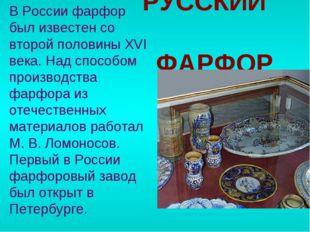 РУССКИЙ ФАРФОР В России фарфор был известен со второй половины XVI века. Над