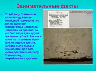 Занимательные факты В 1748 году Ломоносов написал оду в честь очередной годов