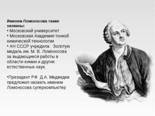 Именем Ломоносова также названы: Московский университет Московская Академия т