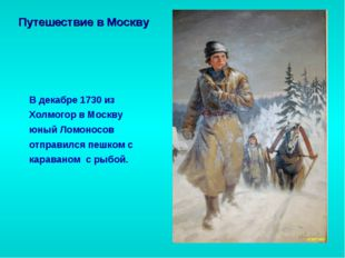 В декабре 1730 из Холмогор в Москву юный Ломоносов отправился пешком с карава