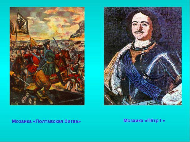 Мозаика «Полтавская битва» Мозаика «Пётр I »