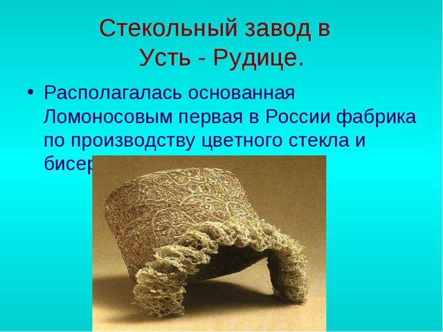 Стекольный завод в Усть - Рудице. Располагалась основанная Ломоносовым первая...