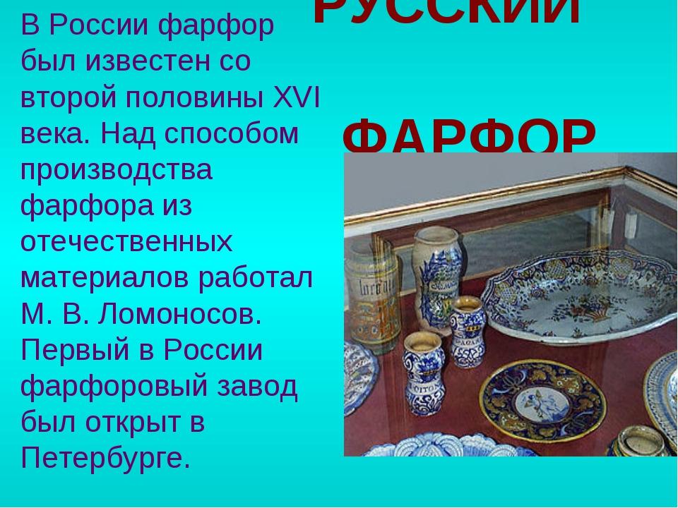 РУССКИЙ ФАРФОР В России фарфор был известен со второй половины XVI века. Над...