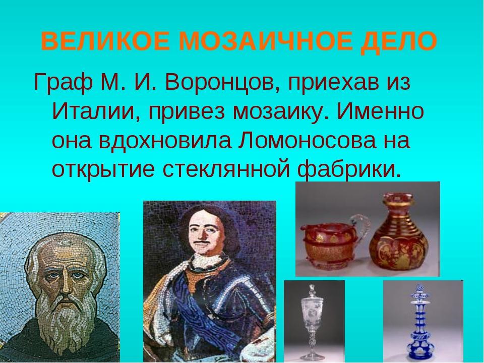 ВЕЛИКОЕ МОЗАИЧНОЕ ДЕЛО Граф М. И. Воронцов, приехав из Италии, привез мозаику...