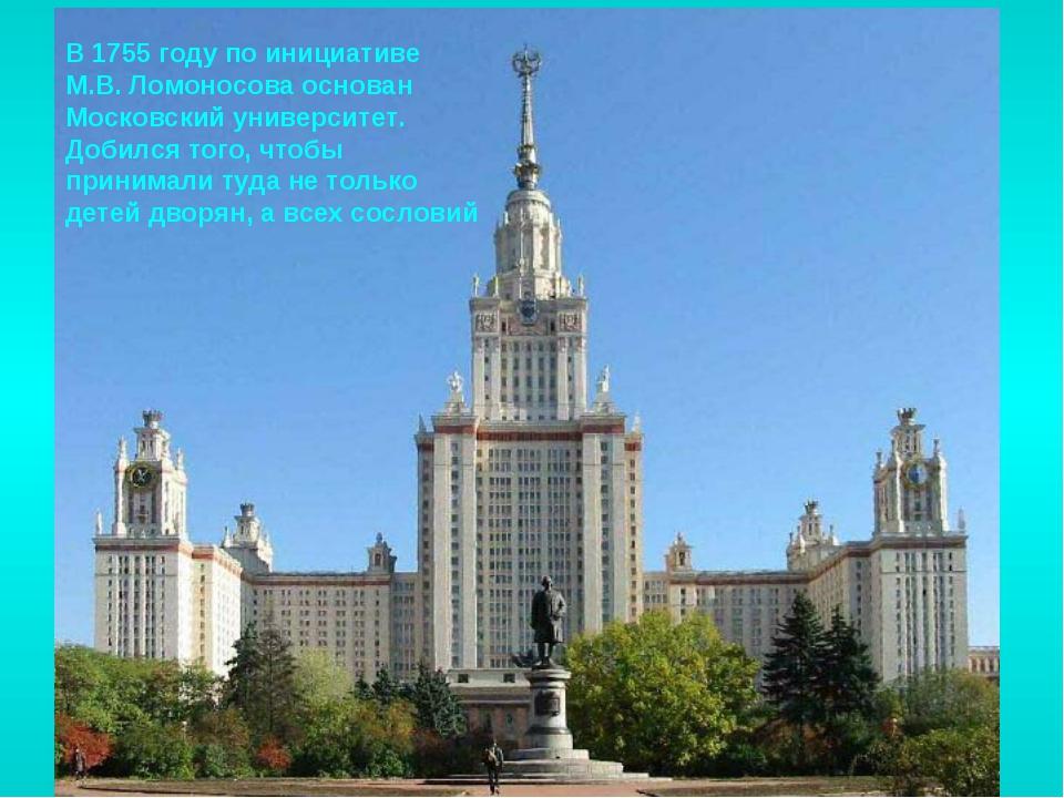 В 1755 году по инициативе М.В. Ломоносова основан Московский университет. Доб...