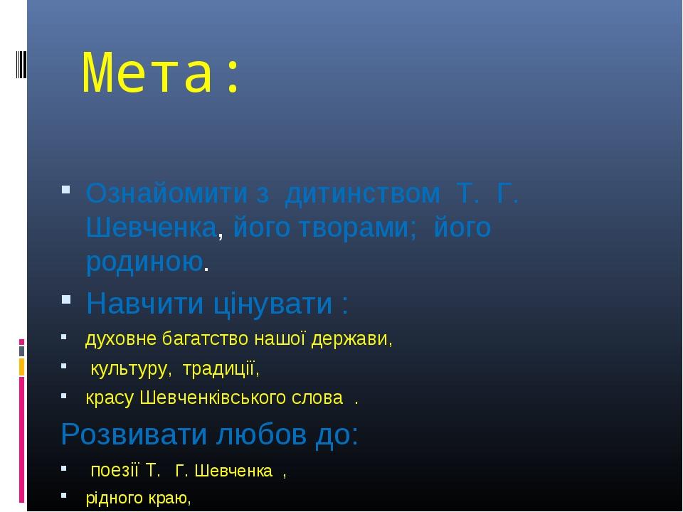 Мета: Ознайомити з дитинством Т. Г. Шевченка, його творами; його родиною. Нав...
