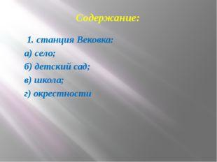 Содержание: 1. станция Вековка: а) село; б) детский сад; в) школа; г) окрестн