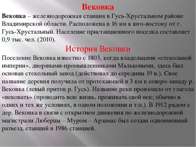 Вековка Вековка– железнодорожная станция в Гусь-Хрустальном районе Владимирс...