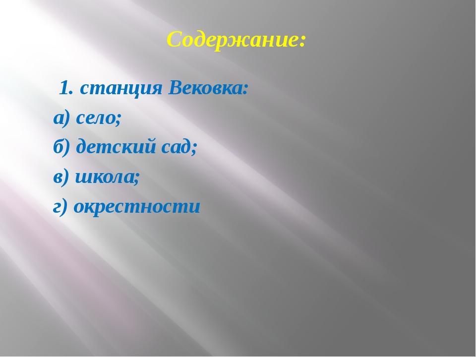 Содержание: 1. станция Вековка: а) село; б) детский сад; в) школа; г) окрестн...