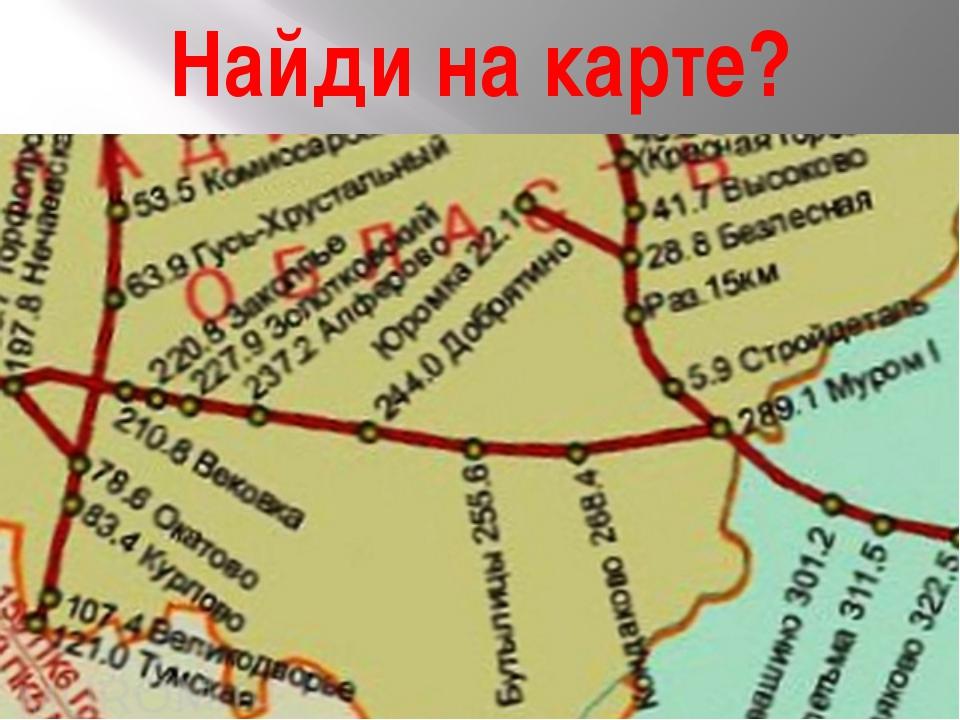 Найди на карте?