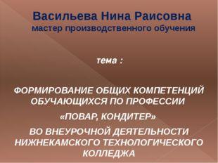 Васильева Нина Раисовна мастер производственного обучения тема : ФОРМИРОВАНИЕ