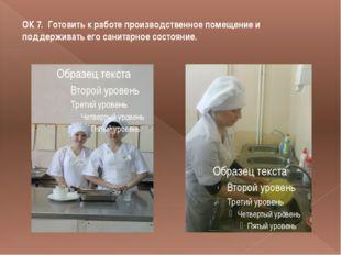 ОК 7. Готовить к работе производственное помещение и поддерживать его санитар