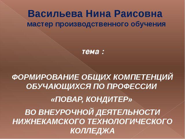 Васильева Нина Раисовна мастер производственного обучения тема : ФОРМИРОВАНИЕ...
