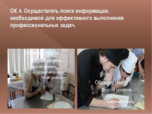 ОК 4. Осуществлять поиск информации, необходимой для эффективного выполнения...