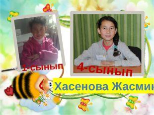 1-сынып 4-сынып Хасенова Жасмин