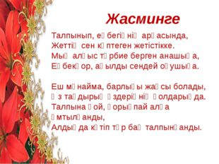 Жасминге Талпынып, еңбегіңнің арқасында, Жеттің сен көптеген жетістікке. Мың