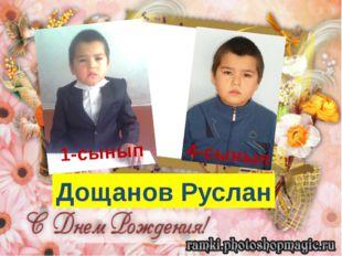 1-сынып 4-сынып Дощанов Руслан