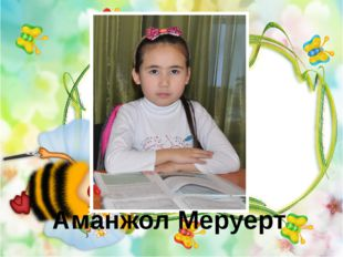 Аманжол Меруерт