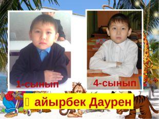 1-сынып 4-сынып Қайырбек Даурен