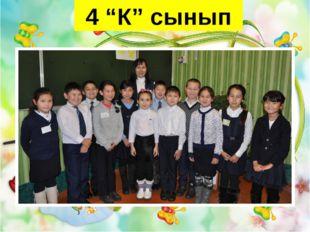 "4 ""К"" сынып"