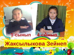 1-сынып 4-сынып Жаксылыкова Зейнеп
