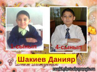 Шакиев Данияр 1-сынып 4-сынып