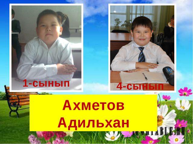 Ахметов Адильхан 1-сынып 4-сынып