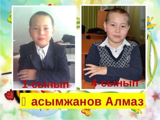 1-сынып 4-сынып Қасымжанов Алмаз