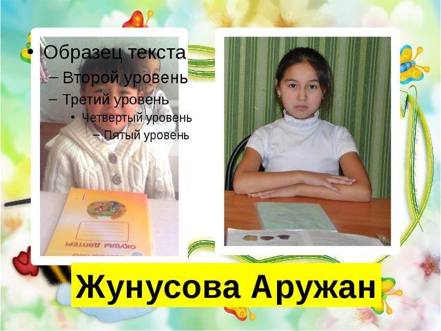 Жунусова Аружан