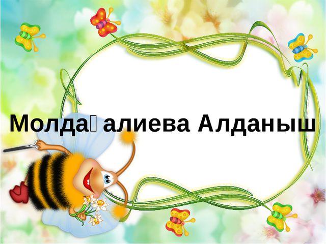Молдағалиева Алданыш