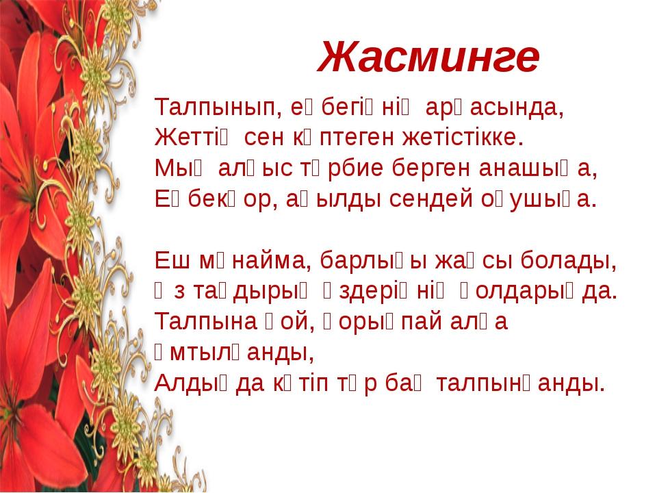 Жасминге Талпынып, еңбегіңнің арқасында, Жеттің сен көптеген жетістікке. Мың...