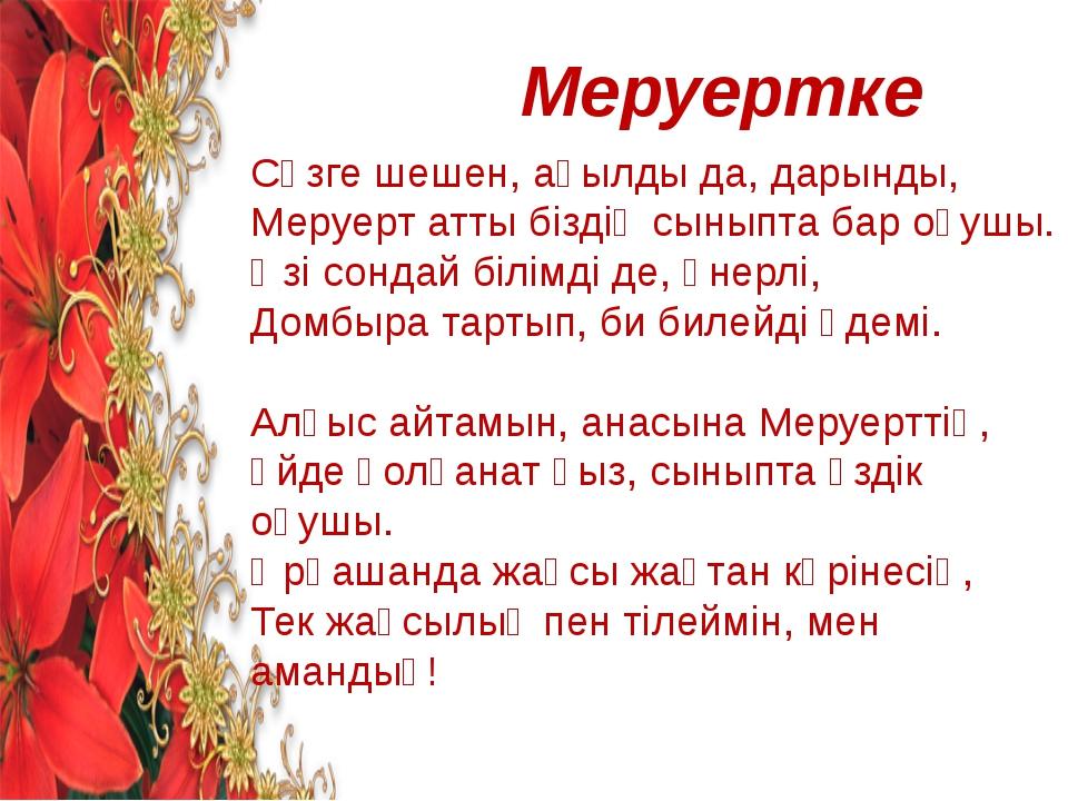 Меруертке Сөзге шешен, ақылды да, дарынды, Меруерт атты біздің сыныпта бар оқ...