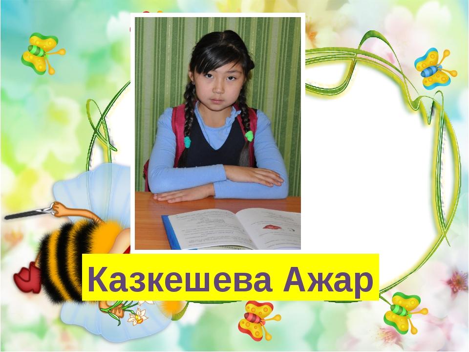 Казкешева Ажар