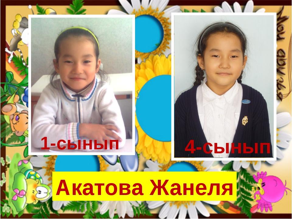 4-сынып 1-сынып Акатова Жанеля