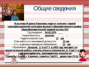 Жакупова Марина Ивановна педагог-психолог первой квалификационной категории
