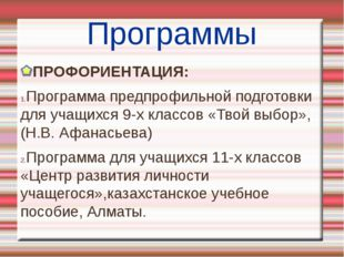 Программы ПРОФОРИЕНТАЦИЯ: Программа предпрофильной подготовки для учащихся 9-