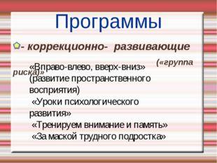 Программы - коррекционно- развивающие («группа риска)» «Вправо-влево, вверх-в