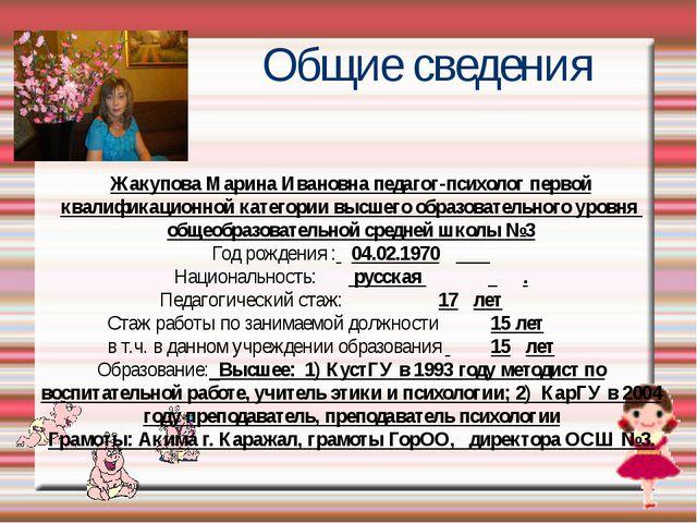 Жакупова Марина Ивановна педагог-психолог первой квалификационной категории...