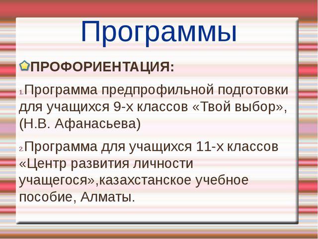 Программы ПРОФОРИЕНТАЦИЯ: Программа предпрофильной подготовки для учащихся 9-...
