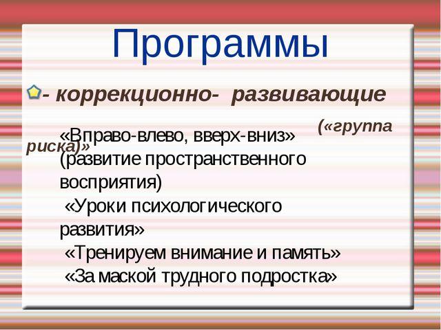 Программы - коррекционно- развивающие («группа риска)» «Вправо-влево, вверх-в...