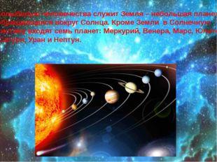 Колыбелью человечества служит Земля – небольшая планета, обращающаяся вокруг