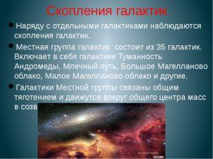 Скопления галактик Наряду с отдельными галактиками наблюдаются скопления гала