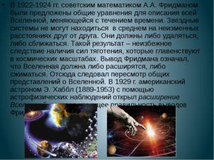 В 1922-1924 гг. советским математиком А.А. Фридманом были предложены общие ур