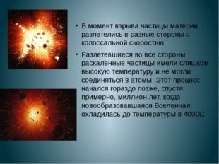 В момент взрыва частицы материи разлетелись в разные стороны с колоссальной