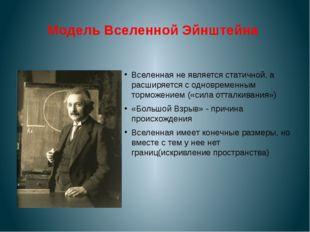 Модель Вселенной Эйнштейна Вселенная не является статичной, а расширяется с о